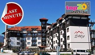 Last Minute 22 Септември в Банско! 2 или 3 Нощувки с All Inclusive + Закрит басейн и Уелнес пакет в хотел Зара, Банско, от 107 лв. на човек. Безплатно за дете до 12 год.
