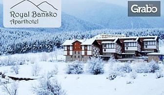 Last minute за ски и SPA в Банско! 2 или 3 нощувки със закуски и вечери за двама