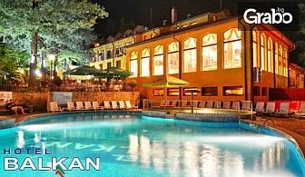 Last Minute уикенд почивка в Троянския Балкан! 2 нощувки със закуски за двама, плюс басейн и релакс зона, с. Чифлик
