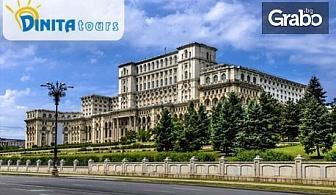 Last minute за уикенд в Румъния! Екскурзия до Букурещ и Синая с 1 нощувка със закуска и транспорт