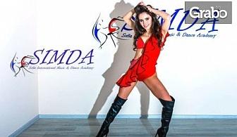 Латино танци! 2 или 4 посещения на салса, бачата и меренге