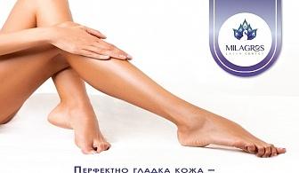Лазерна епилация  за жени на зона по избор от лазерен център Милагрос, София