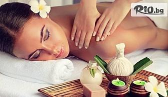 Лечебен или арома масаж на гръб с етерични масла + чаша топъл чай, от СПА център в хотел Верея
