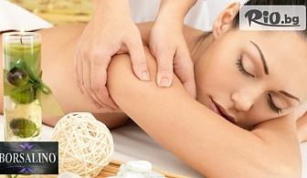 Лечебен масаж на цяло тяло + подарък СПА пилинг за ръце с тибетска козметика Tiande, от Студио за красота Borsalino