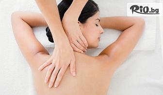 Лечебен масаж в дома или офис на клиента с 50% отстъпка, от масажист Жоро Андреев