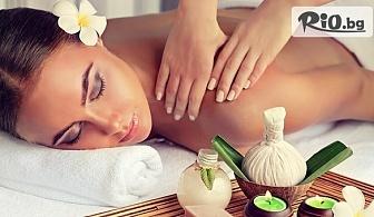 Лечебен масаж на гръб + БОНУС: масаж на глава, от Център за красота и здраве Beauty and Relax 2