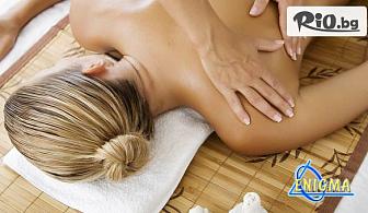 Лечебен масаж на гръб, рамене и шийни прешлени + ултразвук и топъл парафин, от Центрове Енигма