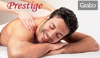 Лечебен масаж с магнезий на гръб, ръце и врат или на цяло тяло
