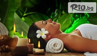 Лечебен масаж или Масаж на цяло тяло с висококачествени масла с Q10 + БОНУС, от Elite Massage