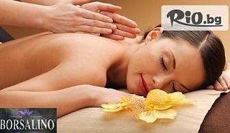 Лечебен масаж-терапия на гръб или на цяло тяло с топлинни термосоли или топли етерични масла с 50% отстъпка на цени от 7.50лв, от Студио за красота Borsalino