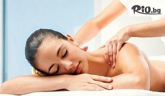 Лечебен терапевтичен масаж на гръб, рамена, масажна яка и горни крайници + антистрес масаж, от Салон Mademoiselle Izabel