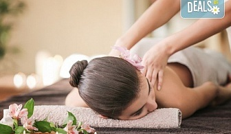 Лечебна процедура против болки в кръста, гърба и врата + терапия за лечение на сколиоза, дископатия, ишиас и плексит в Женско Царство