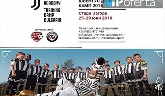 Лицензиран тренировъчен лагер 2018 за деца от футболен клуб Ювентус