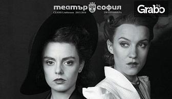 """Лилия Маравиля и Ирина Митева в постановката """"Нощта на 16 Януари"""" - на 9 Октомври"""