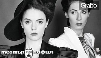"""Лилия Маравиля и Ирина Митева в постановката """"Нощта на 16 Януари"""" - на 26 Септември"""