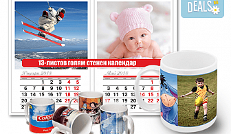 Лимитирана промоция! 13-листов календар със снимка на клиента + керамична чаша със снимки и пожелания от Офис 2