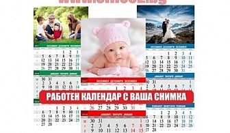 13 листов луксозен календар със снимки на клиента за всеки месец плюс 1 бр. календар пирамида с 12 снимки на клиента от Офис 2