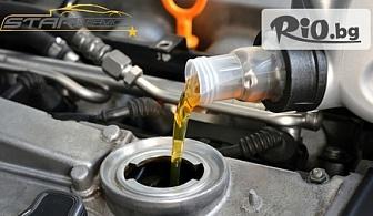 4 литра моторно масло, маслен филтър и подмяна + БОНУС: Преглед на ходова част s 50% отстъпка на цена от 29лв, от Автосервиз Stars Service