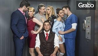 """Лудата комедия """"Направо от асансьора""""със Стефания Колева и Евгени Будинов - на 24 Октомври"""