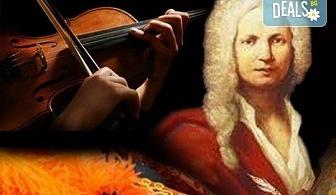 """""""Лудостта"""" на Вивалди ( """"La Follia"""") - концерт на Quarto Quartet и Софийски солисти, на 12.05. от 19ч, в зала България, билет за един"""