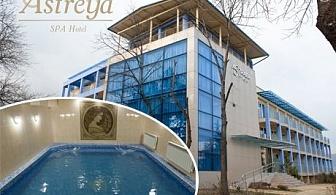 ЛУКС и СПА в Хисаря! Нощувка, закуска, вечеря + басейн и СПА с минерална вода в хотел Астреа***