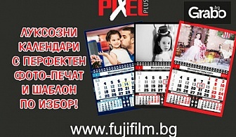 Луксозен календар със снимка и шаблон по избор