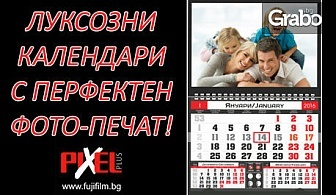 Луксозен календар за 2019г с ваша снимка