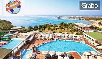 Луксозна морска почивка в Дидим! 7 нощувки на база 24 часа All Inclusive в Хотел Didim Beach Elegance Aqua & Termal*****