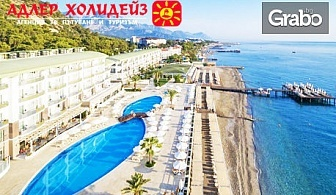 Луксозна почивка край Кемер, Турция! 7 нощувки на база All Inclusive в Grand Park Kemer***** - на морския бряг