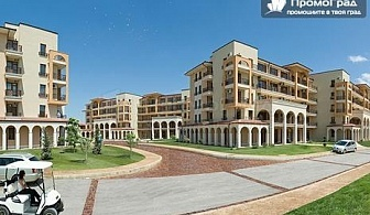 Луксозна почивка в Lighthouse Golf & Spa, Балчик (22.8-11.9). All inclusive  за 4-ма в 2-спален апартамент