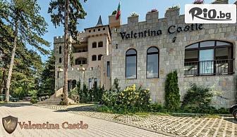 Луксозна почивка в Огняново! Нощувка със закуска + СПА и минерален басейн, от Valentina Castle