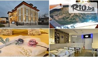 Луксозна СПА почивка в Бутиков хотел Вила Париж, Хисаря! Нощувка със закуска, следобеден брънч, ползване на СПА център с външно и вътрешно джакузи на цена от 34.50лв