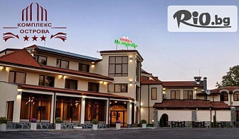 Луксозна СПА почивка в Пловдив! Нощувка, закуска, обяд и вечеря, плюс ползване на сауна и парна баня на цени от 24.45лв, в Комплекс Острова***