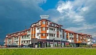 Луксозна СПА ваканция в Банско през Март, 4 нощувки полупансион в Гранд Хотел Банско