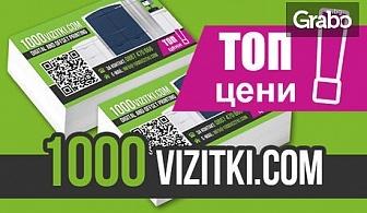 1000 луксозни визитки или джобни календарчета за 2019 - с готов файл за печат