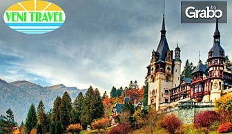 Лятна екскурзия до Бран, Брашов, Синая и Букурещ! Нощувкa със закуска, плюс транспорт