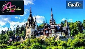 Лятна екскурзия до Синая и Букурещ! 2 нощувки със закуски, плюс транспорт и възможност за Бран и Брашов