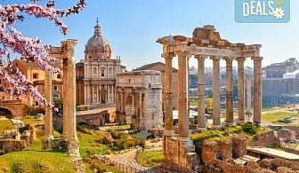 Лятна оферта за самолетна екскурзия до Рим! Самолетен билет с летищни такси, 3 нощувки със закуски в хотел 3*, индивидуално пътуване!