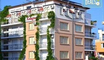 Лятна почивка в  хотел Калипсо 3*, Приморско! Нощувка със закуска, безплатно настаняване на дете до 6г.!