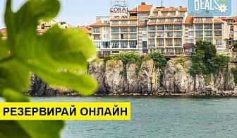 Лятна почивка в хотел Корал 3*, Созопол! Нощувка със закуска или закуска и вечеря, ползване на басейн, шезлонг и чадър, фитнес