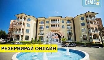 Лятна почивка в Хотел Роял Парк 4*, Елените! Нощувка на база All Inclusive, безплатно за дете до 4.99г.