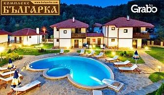Лятна почивка край Трявна! 2 нощувки със закуски, плюс SPA