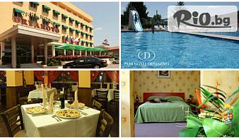Лятна почивка в Парк Хотел Дряново! Нощувка със закуска + басейн