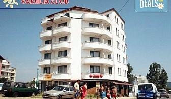 Лятна почивка в Приморско в период по избор. Две нощувки със закуски и вечери в хотел Фамилия клуб 2*! Дете до 5 години безплатно!