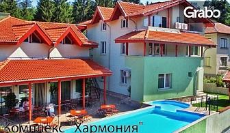 Лятна почивка в Трявна! 3 или 5 нощувки със закуски и вечери за двама
