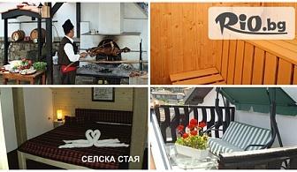 Лятна почивка в Златоград с плаж в Гърция! 2 нощувки със закуски и вечери + включен обяд и транспорт до Миродато, от Вила Белавида 3*
