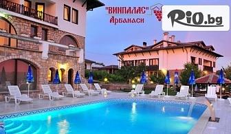 Лятна СПА почивка в Арбанаси! Нощувка със закуска + басейн и СПА, от СПА комплекс Винпалас