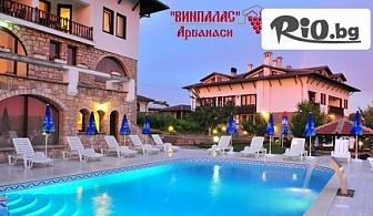 Лятна СПА почивка за ДВАМА в Арбанаси! Нощувка със закуска + басейн и СПА, от СПА комплекс Винпалас