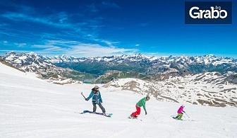 Лятно ски приключение във френските Алпи! 7 нощувки във Village Montana в Тин, SPA, карта за активности и достъп до лифтове
