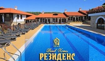 Лято в Арбанаси! 3 нощувки със закуски и 1 вечеря + басейн в Рачев хотел Резиденс****